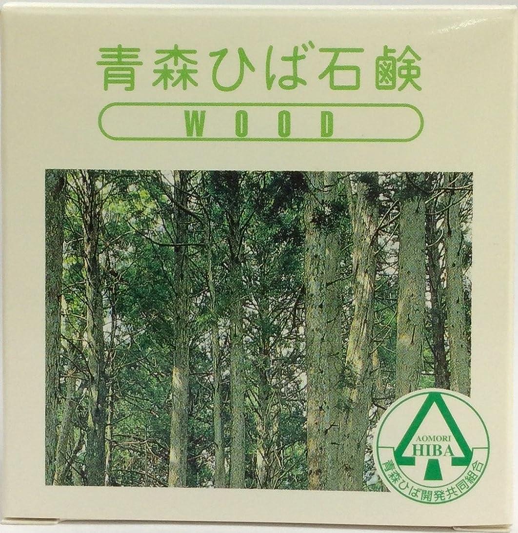 はさみスーツケース重要性青森ひば石鹸 WOOD 95g クラウンウッド(Y)