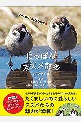 にっぽんスズメ散歩 Kindle版