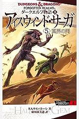 ダークエルフ物語8 アイスウィンド・サーガ<5 冥界の門> Kindle版