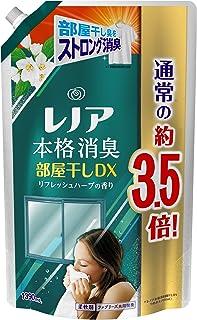 レノア 本格消臭 柔軟剤 部屋干しDX リフレッシュハーブ 詰め替え 約3.5倍(1390mL)
