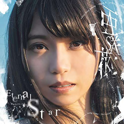 Eternal Star(TVアニメ「ISLAND」EDテーマ)