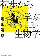 表紙: 初歩から学ぶ生物学 (角川ソフィア文庫) | 池田 清彦