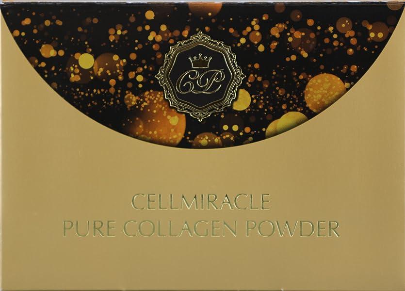 スコットランド人一元化するCELLMIRACLE 低分子フィッシュコラーゲンパウダー美容液 2g 約40日分