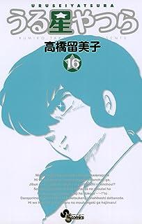 うる星やつら〔新装版〕(16) (少年サンデーコミックス)