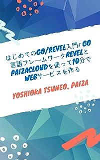 はじめてのGo/Revel入門:Go言語フレームワークRevelとPaizaCloudを使って10分でWebサービスを作る