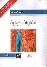 مقاربات حوارية الكتاب الفائز بجائزة نادي الرياض الادبي لكتاب العام 2012
