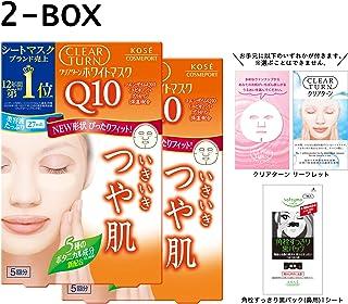 【Amazon.co.jp限定】KOSE クリアターン ホワイト マスク Q10 c (コエンザイムQ10) 5回分 2P+リーフレット フェイスマスク