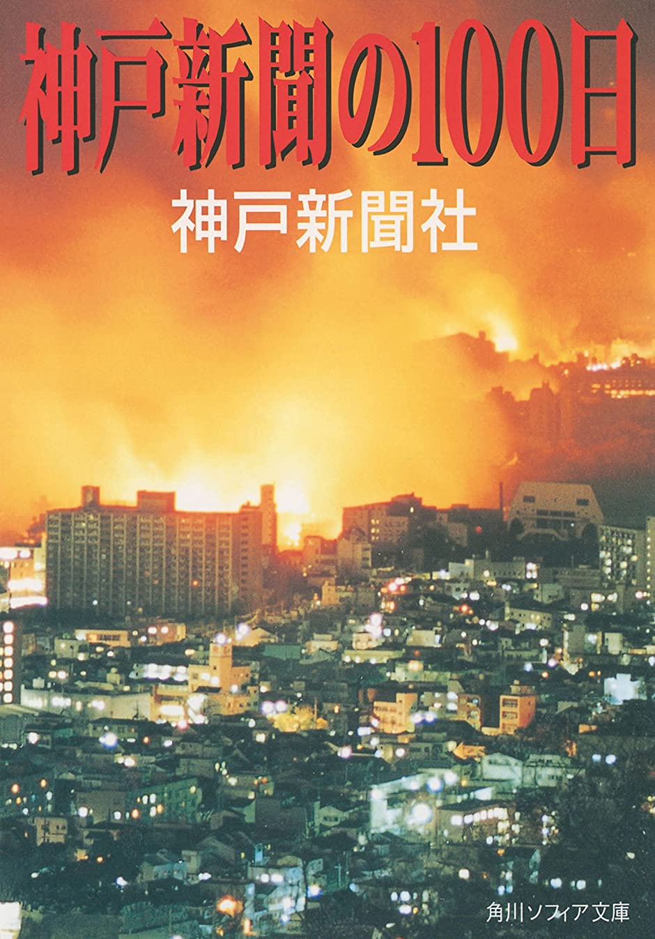 囲まれた泣くまたはどちらか神戸新聞の100日 (角川ソフィア文庫)