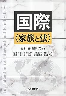 国際〈家族と法〉