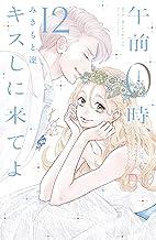 表紙: 午前0時、キスしに来てよ(12) (別冊フレンドコミックス) | みきもと凜