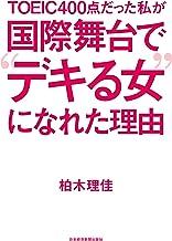 """表紙: TOEIC400点だった私が 国際舞台で""""デキる女""""になれた理由 (日本経済新聞出版)   柏木理佳"""