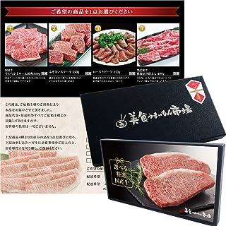 のしシール付き おとりよせグルメ 贈り物 プレゼント グルメ ギフト券 選べる 特選 牛肉 国産牛 黒毛和牛 美食うまいもん市場