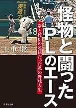 表紙: 怪物と闘ったPLのエース 壁と挫折の連続だった私の野球人生 (竹書房文庫)   上重聡