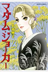 マダム・ジョーカー : 23 (ジュールコミックス) Kindle版
