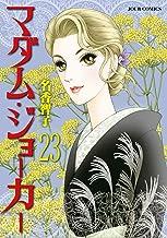 マダム・ジョーカー : 23 (ジュールコミックス)