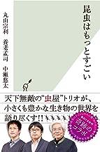 表紙: 昆虫はもっとすごい (光文社新書)   丸山 宗利