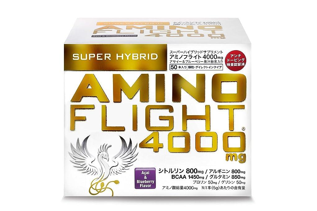 揺れる興味火曜日アミノフライト4000mg 5g×50本入り アサイー&ブルーベリー風味 顆粒タイプ