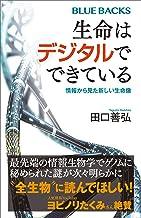 表紙: 生命はデジタルでできている 情報から見た新しい生命像 (ブルーバックス)   田口善弘
