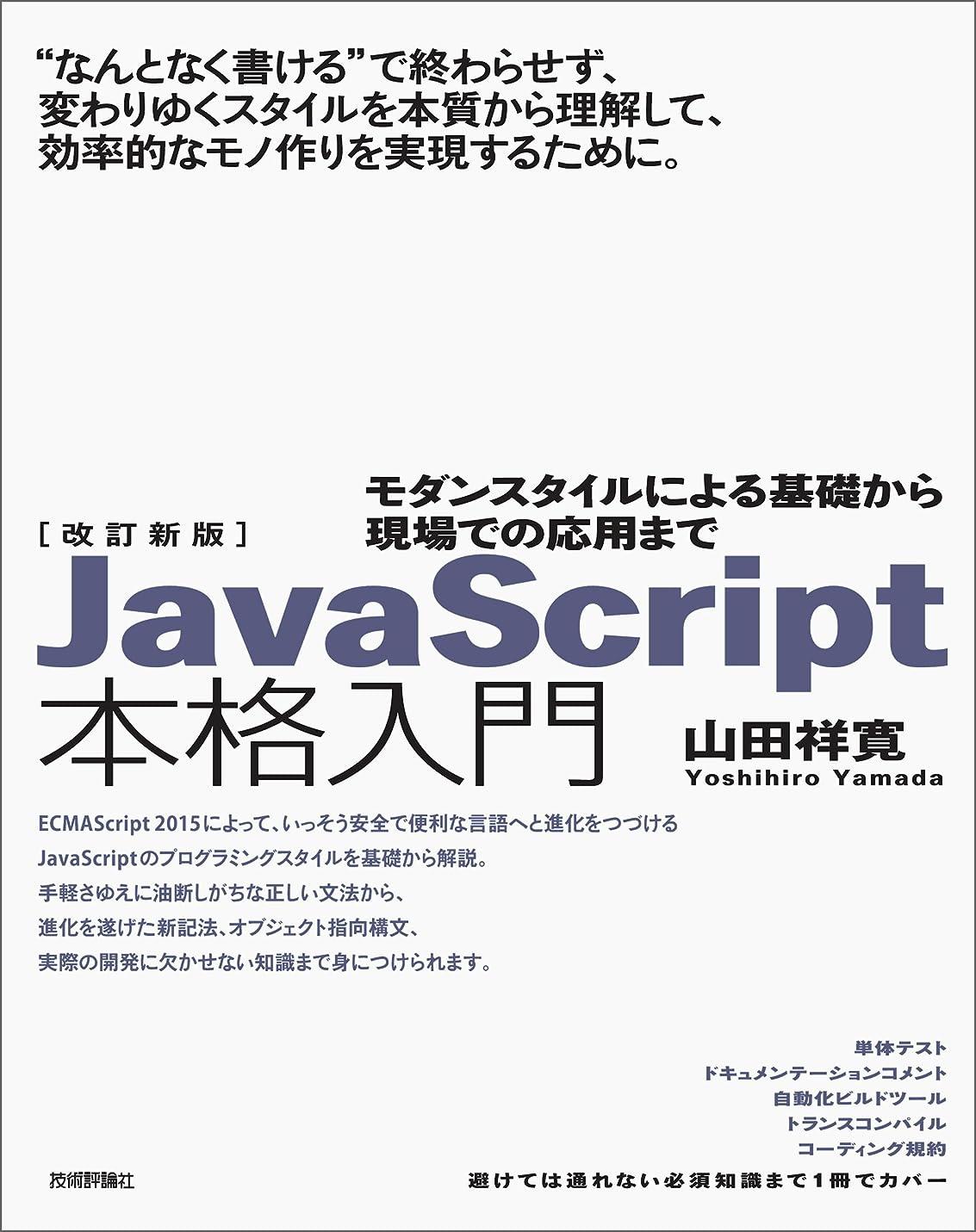 博物館成果終点改訂新版JavaScript本格入門 ~モダンスタイルによる基礎から現場での応用まで