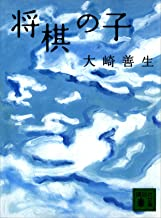 表紙: 将棋の子 (講談社文庫)   大崎善生