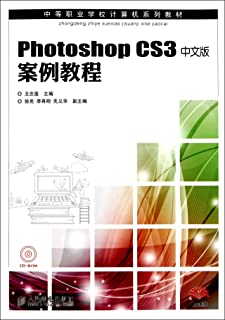 Photoshop CS3 Case Tutorial in Chinese Edition (1 CD) (Secondary Vocational Education)