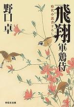 表紙: 飛翔―軍鶏侍 (祥伝社文庫)   野口卓