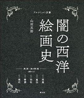闇の西洋絵画史 第1期:5巻セット 〈黒の闇〉篇 (アルケミスト双書)