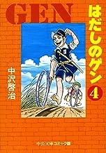 はだしのゲン④ (中公文庫コミック版)