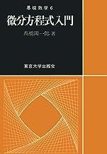 表紙: 基礎数学6微分方程式入門 | 高橋陽一郎