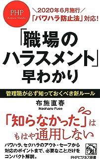 「パワハラ防止法」対応! 「職場のハラスメント」早わかり (PHPビジネス新書)...