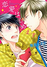 表紙: 恋愛はじめます。 (あすかコミックスCL-DX)   桜庭 ちどり