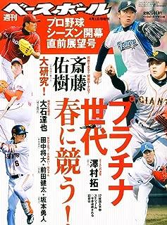 週刊ベースボール増刊 プロ野球シーズン開幕直前展望号 2011年 4/1号 [雑誌]