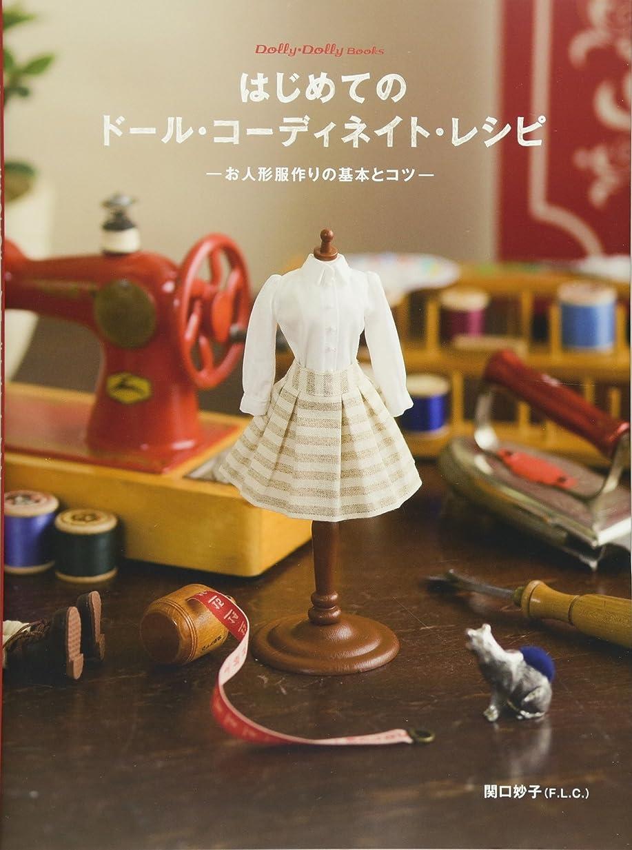 店員書くカストディアンはじめてのドール?コーディネイト?レシピ -お人形服作りの基本とコツ- (Dolly*Dolly Books)