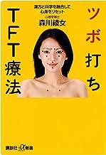 表紙: ツボ打ちTFT療法 漢方と科学を融合して心身をリセット (講談社+α新書) | 森川綾女