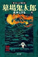 表紙: 墓場鬼太郎(4) 貸本まんが復刻版 (角川文庫) | 水木 しげる