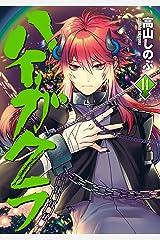 ハイガクラ: 14【電子限定描き下ろしマンガ付き】 (ZERO-SUMコミックス) Kindle版
