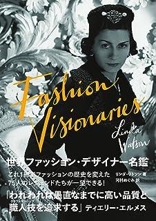 世界ファッション・デザイナー名鑑 FASHION VISIONARIES (SPACE SHOWER BOOks) リンダ・ワトソン