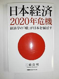 日本経済2020年危機 経済学の「嘘」が日本を滅ぼす