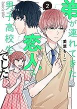 表紙: 弟が連れてきた恋人は男子高校生でした 2 (クリエコミックス) | 愛葉もーこ