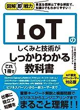 表紙: 図解即戦力 IoTのしくみと技術がこれ1冊でしっかりわかる教科書 IoT検定パワーユーザー対応版 | IoT検定ユーザー教育推進ワーキンググループ