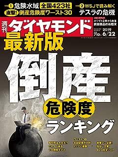 週刊ダイヤモンド 2019年 6/22 号 [雑誌] (最新版 倒産危険度ランキング)