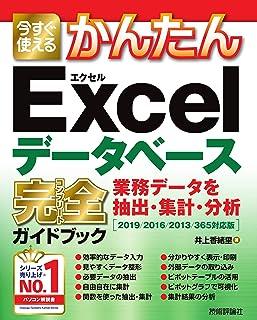 今すぐ使えるかんたん Excelデータベース 完全ガイドブック 業務データを抽出・集計・分析 [2019/2016/2013/365対応版]