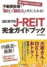 表紙: はじめてのJ-REIT完全ガイドブック | 鈴木 雅光