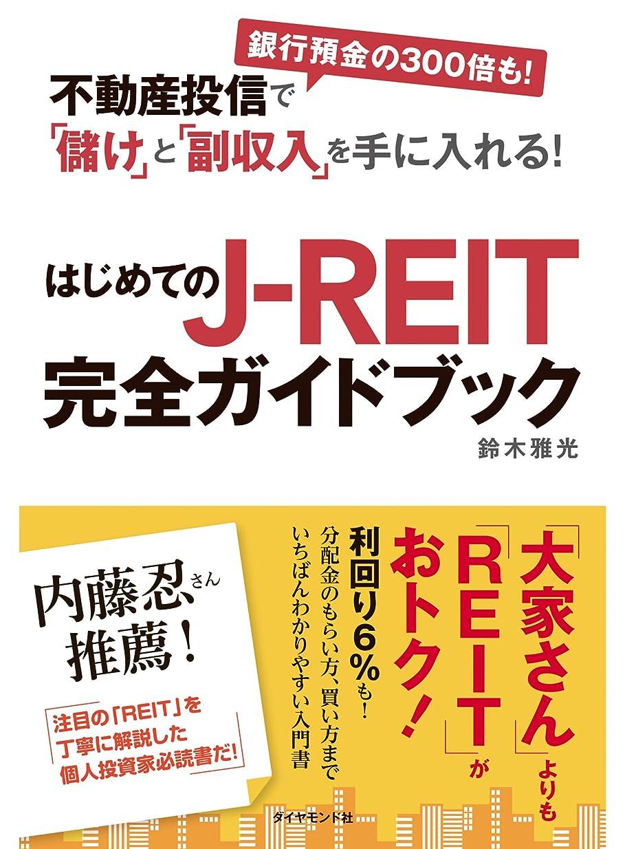 添加排除理論はじめてのJ-REIT完全ガイドブック