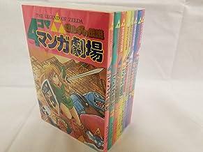 ゼルダの伝説4コママンガ劇場 コミック 全8巻 完結セット