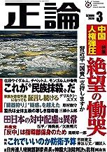 表紙: 月刊正論 2020年 03月号 [雑誌] | 正論編集部