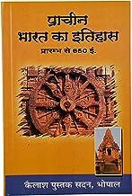 Prachin Bharat Ka Ithas