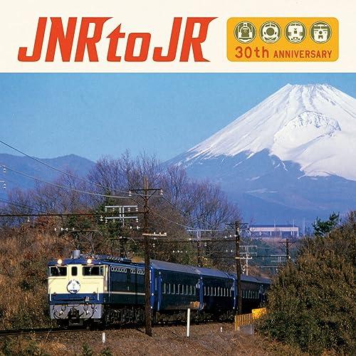 JNR to JR~国鉄民営化30周年記念トリビュート・アルバム