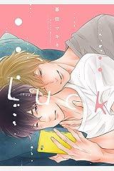 Luck【電子限定描き下ろし付き】 (drap) Kindle版