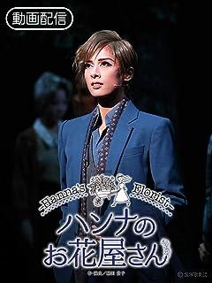 ハンナのお花屋さん -Hanna's Florist-('17年花組・TBS赤坂ACTシアター)